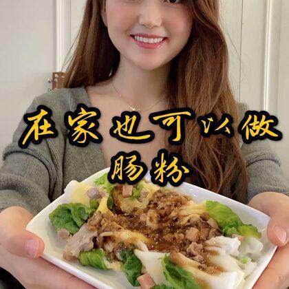 在家搞個腸粉778~只要家里還有大米,就能學的會!米和水的比例1:1,強推,超好吃!#美食##小白親子廚房#