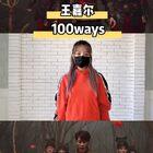 王嘉爾的女人們在哪里!啊,我就是~#王嘉爾##100ways##手勢舞#