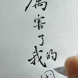 中華民族歷盡磨難但從來沒有被壓垮過,而是越挫越勇,從磨難中成長,在磨難中奮起#傳遞正能量##厲害了我的國##手寫文字#@美拍小助手