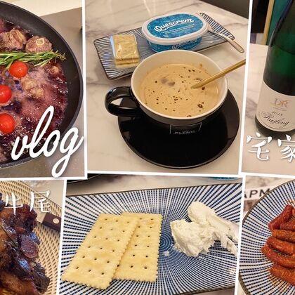 #芮妮的vlog# 兩天日常合集 昨天沒更今天發合集?? 早餐/烤香腸/超好吃的牛肉泡饃/蘇打餅干配藍紋Cheese/紅酒燉牛尾教程/吃播/每天都要喝酒的酒膩子#吃秀#
