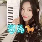 相信世界有無限可能??折疊鋼琴低于淘寶價,小可愛們關注我??留言評論喔??#賽馬#