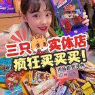 啊啊啊啊今天瘋狂囤糧啦!看爽掉記得雙擊木木馬??#購物分享##零食##日常vlog#
