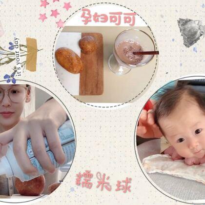 https://shop205476595.taobao.com有沒有哺乳期比產前更嗜甜的寶寶?我最近吃完飯,必須來點兒點心吃才舒坦~估計是喂奶耗能量的緣故吧~#韓國vlog##吃秀##萌寶#