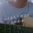 原創#原創音樂##我要上熱門@美拍小助手#