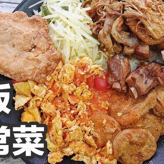 素雞燒排骨 青椒土豆絲 西紅柿雞蛋 炸串#吃秀##二又的吃播#