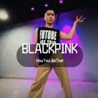 BLACKPINK回归当然不能错过~速扒的MV舞细节忽略👏🏻🤣【BABYBITCH_JX】BLACKPINK《How You Like That》MV Cover #how you like that##blackpink##舞蹈#@美拍小助手