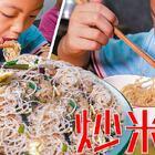 好久没吃炒米粉,用大锅炒一盆,这次老公一起帮忙 #我要上热门##美食##农村#
