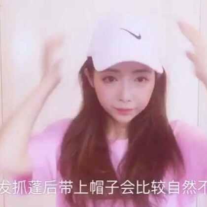 #5分鐘美拍##今天穿這樣#今天分享幾種適合戴帽子時候的發型給大家~weibo:李麥文Mai