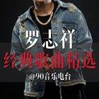 #羅志祥#  小豬嘛!