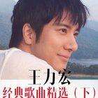 #王力宏# 下集來啦。翻看前面視頻回顧上中兩集吧!@美拍小助手