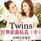 #twins# 當年產量超過,經典的歌曲真的很多。03年開始風格從女孩慢慢變成熟少女了。@美拍小助手