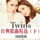 #twins# 這集是國語特輯,翻看前面視頻可以回顧粵語特輯哦。