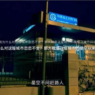 #北京##北漂生活##攝影# 有多少人對這個城市充滿了期待,心中滿腹激情又滿腹委屈,你有沒有想放棄又不得不堅持下去的時候?14年來到了北京,經歷了很多,感悟很多,北漂一族的你,評論說出你的故事…… 第一次制作希望大家喜歡。 #感悟##堅強##美拍##我要火#