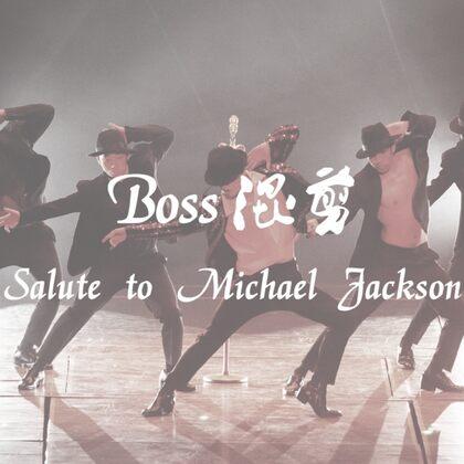 【張藝興】boss混剪—Salute to Michael Jackson#張藝興##張藝興大航海演唱會#