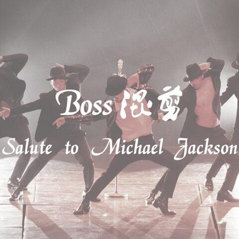 【xback陳狗狗不是狗美拍】【張藝興】boss混剪—Salute to ...