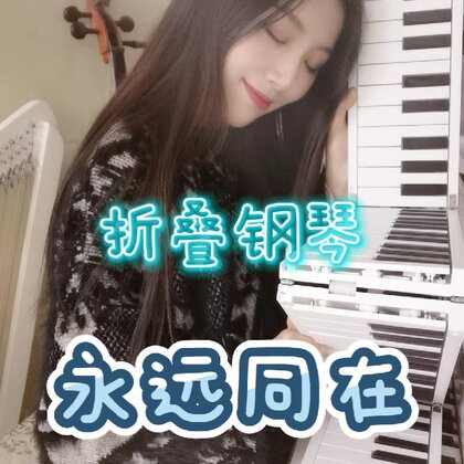 想和幸福永遠同在嗎?????讓夢想實現得更簡單些吧??特價優惠買水鋼琴惟一參與設計的#折疊鋼琴#代理加V:739143086備注美拍。