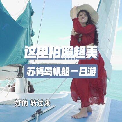 你看這個船,它又大又長,又穩又寬!蘇梅島海釣一日游,拍個照發個朋友圈完事兒#帶著美拍去旅行#@旅行頻道官方賬號 @美拍小助手