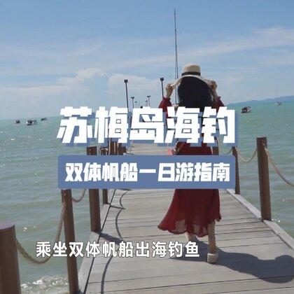 蘇梅島乘坐雙體帆船海釣一日游的行程體驗。海釣什么的搞不懂啦,坐帆船出海拍照刷朋友圈才是正經事呢!#帶著美拍去旅行#@美拍小助手 @旅行頻道官方賬號