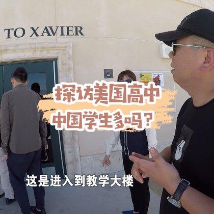 Xavier college preparatory high school,位于美國加州棕櫚泉市,周圍都是沙漠。這里有多少位來自中國的小留學生?他們在這里的學習和生活跟在國內的孩子相比有什么不一樣?關注【走去耍】,新節目將會持續推送我們在美國的游學見聞!#帶著美拍去旅行#@旅行頻道官方賬號 @美拍小助手