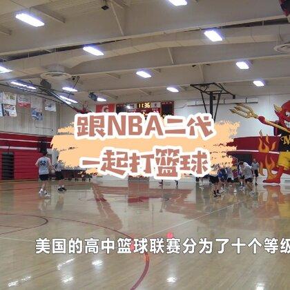 美國游學見聞,在洛杉磯讀高中的中國孩子,進了校籃球隊,和克萊湯普森成為了校友,在這里打球壓力山大!#帶著美拍去旅行#@旅行頻道官方賬號 @美拍小助手