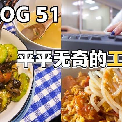 逛逛超市上上班做做飯 平淡的日子也可以很幸福~又在追1988的解說了 果然還是很好哭!#美食##生活##vlog#