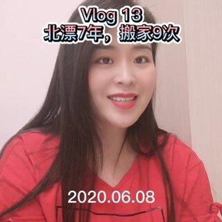 北漂7年,搬家9次!生活真的很不易,北京也不都是光鮮亮麗。我們要給自己勇氣,讓未來可期!#北漂##北漂生活##vlog#