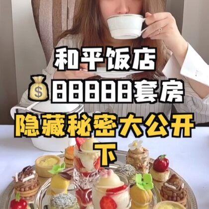 ??88888一晚的和平飯店總套,居然還有附送彩蛋#美食探店##上海和平飯店#