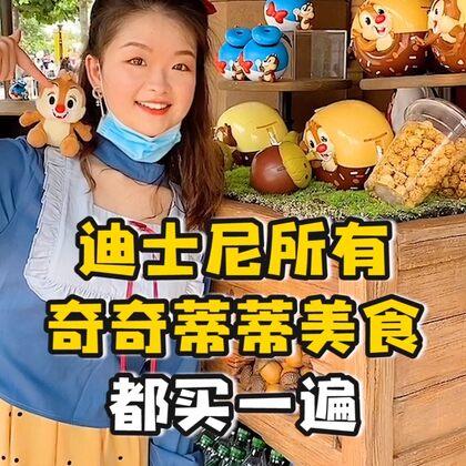 我終于回我的城堡啦!這些奇奇蒂蒂美食我一碗當然是all in??#上海迪士尼樂園#