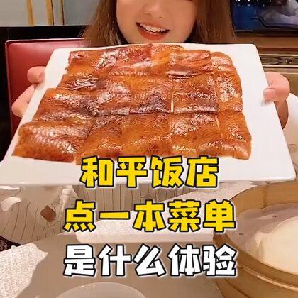 在和平飯店點一本菜單要多少???這次我要吃土了??#上海美食攻略##夏天的味道#