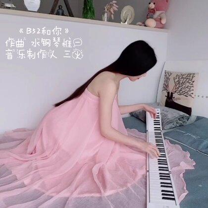 #鋼琴#曼妙如水專輯第三首 -《B52和你》  作曲/鋼琴:水鋼琴惟一 音樂制作人:@三火Producer