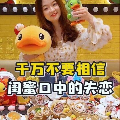 失戀的女人都這么會騙人嗎…??#閨蜜##上海美食攻略#