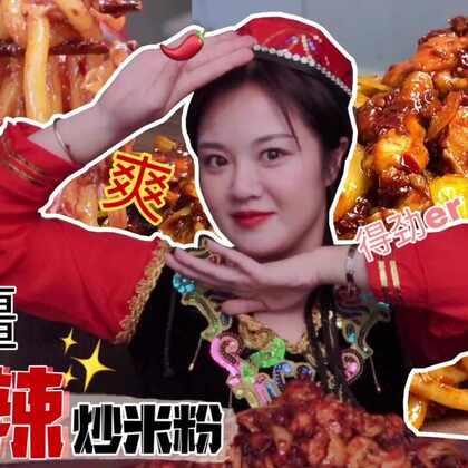 爆好吃的新疆炒米粉 得勁兒~#小喬的食光##吃播##美食#