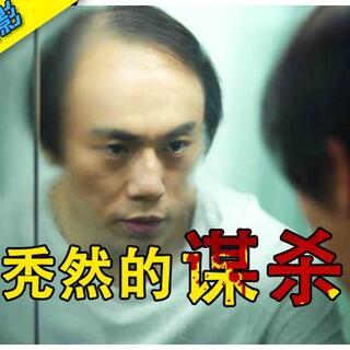 """刘老师细致解说9.1超高分悬疑剧《隐秘的角落》,谁能比秦昊更适合""""衣冠禽兽""""的角色?"""