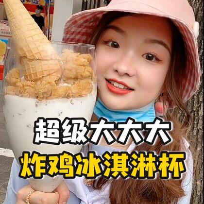 ??冰淇淋+炸雞的豪橫吃法!竟然只花了我一杯奶茶??#夏天的味道#