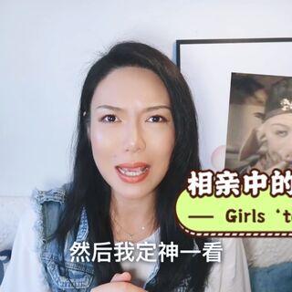 Girls'talk【我曾經相親遇到的奇葩】#閨蜜文化##搞笑段子#@美拍小助手