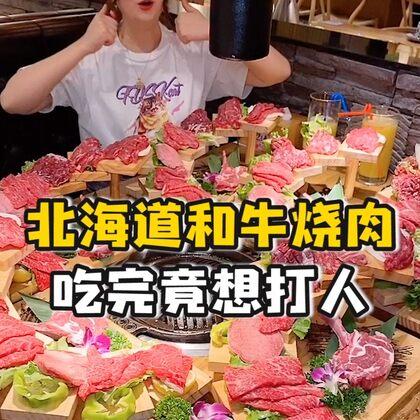 不限時不限量的和牛燒肉你吃過嗎??吃完我差點把表妹zou了#美食誘惑#