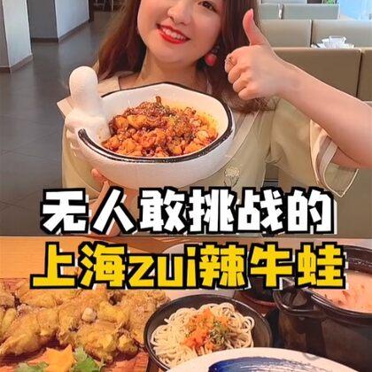 挑戰上海zui辣的一道菜,沒想到老板竟然是這樣的套路…#美食誘惑#