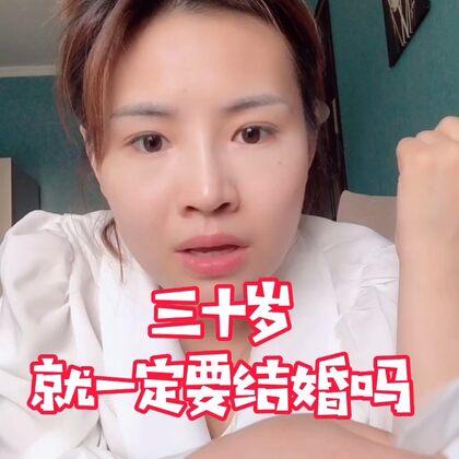 三十歲就一定要結婚嗎? 每天想段子太累了,今天這個發揮一般 去上海前秒殺清貨,等嫂子們#美拍臥談會#