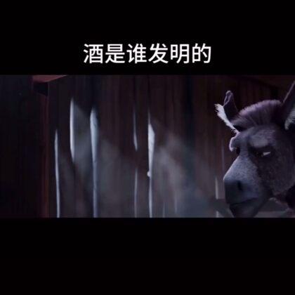 這驢說的很???????