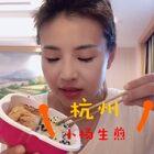 在杭州吃小楊生煎 好險!沒給騙子轉賬啥的,這年頭干博主也危險 我看美拍后臺經常也有一些外國賬號給私信啥的,大家也不要相信哦#吃秀#
