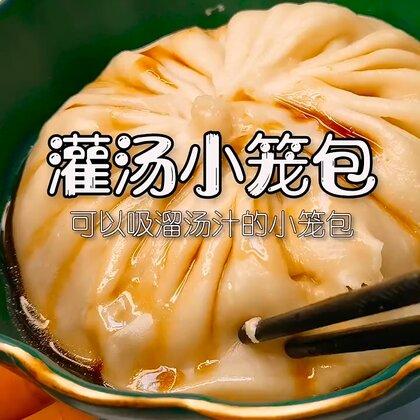 可以吸湯汁的小籠包#我要上熱門@美拍小助手##美食#