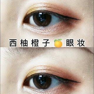 #日常眼妝教程##眼妝眼控#沒有星期天的我啊,明天上班,你們呢???