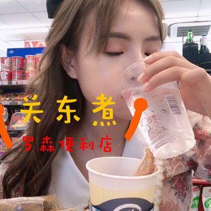 吃羅森便利店 冒冒失失地去了珀萊雅總部,我也不知道誰給我的膽 這次來杭州就想直播帶貨一些正規渠道的美妝 安全實惠,讓大家安心 嫂子們說說吧,你們為追夢都干過什么瘋狂的事?#吃秀#