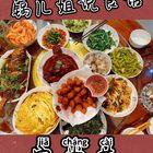 你們最愛的家常菜系列來咯,記得點贊喲~今兒婆婆生日,就不多錄啦,大家吃吃喝喝美滋滋#美食##吃秀##鍋兒姐就不嚼#