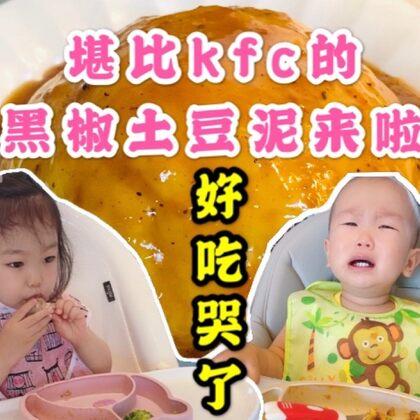 簡單好學,重點是超!級!好!吃的土豆泥教程來啦!味道要比KFC的好吃10倍~大家趕快做起來吧!今天不管是大人還是孩子都吃的盆干碗凈的哈哈~Lin大廚很欣慰哈哈#dalin的小棉福##Da廚房##吃秀#