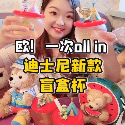 迪士尼達菲盲盒杯也太可愛了,我居然集齊了!你最想要哪一個?#上海迪士尼樂園#