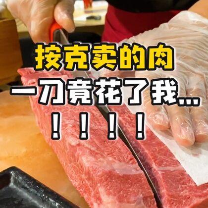 我的天!一片肉居然花了我1000+,追著牛啃會更香嗎??#美食誘惑##魔都探店#