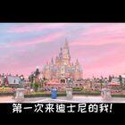 一定要去一次迪士尼!#我要上熱門#@美拍小助手