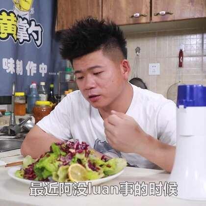 涼拌維C湘菜很多飯店都有,夏天吃非常適合冰涼開胃營養還不長肉#黃掌勺##美食##涼拌維C#