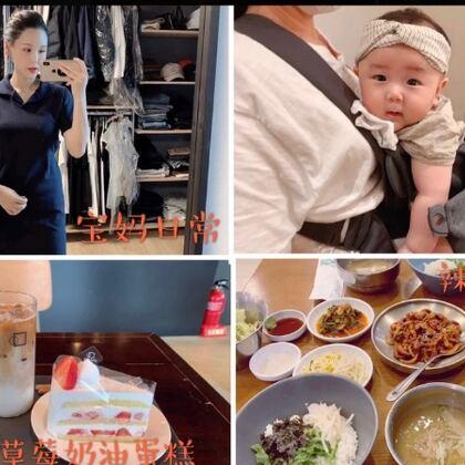 https://shop205476595.taobao.com 【贊評抽位寶送海苔脆】 因為視頻一直傳不上來,今天才把3天前的日常傳上來??但是知道你們會等我??#韓國vlog##草莓奶油蛋糕#